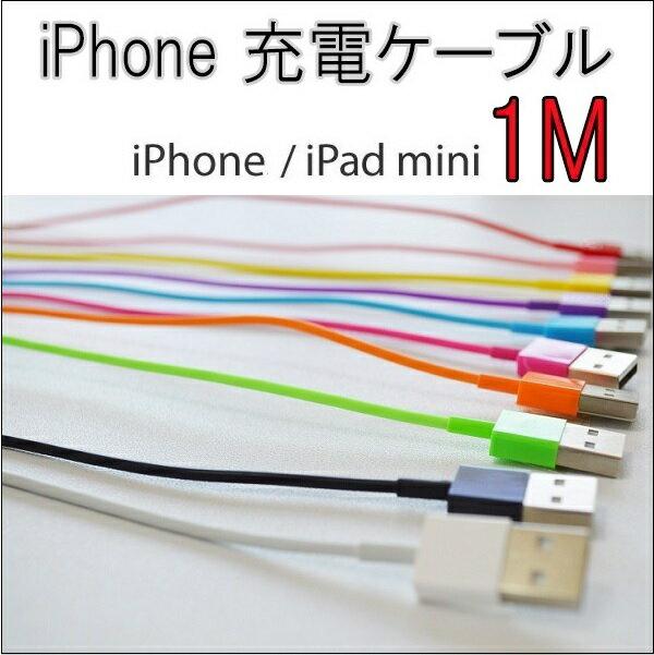iPhone 充電 ケーブル iPhone8 iPhone8Plus iPhoneX iPhone7 iPhone7 Plus iPhone6 iPhone6s 6Plus 6sPlus iPhone5 5s 5c SE 充電 ケーブル 8色 100cm 充電ケーブル 充電器 iPhone5s アイフォン5 アイフォン6 アイフォン5s 車