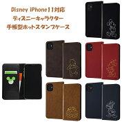 DisneyディズニーiPhone11対応ディズニーキャラクター手帳型ホットスタンプケースiphone11ケースアイフォン11ケースミッキーミニードナルドプーさんチップ&デール