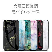 iPhone11iPhone11ProiPhone11ProMax対応大理石模様柄モバイルケースiphone11ケースアイフォン11ケースiphone11proケースiphone11promaxカバーアイフォン11proケースアイフォン11promaxケース