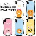 iface Grip Bumper Case 並行輸入正規品 カカオフレンズ KAKAO FRIENDS スマホケース iPhoneSE……