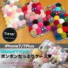 ふわもこボンボンたっぷりケースsienaオリジナルiPhone7iPhone7Plusケース【送料無料】かわいいキュートふわふわモコモコボンボンスマホケーススピーカーホール目玉ピンクハンドメイド