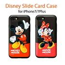 iPhone7iPhone7Plusディズニースライドカードケースカバー全4種ディズニーミッキーミニースティッチプーキャラクター送料無料アイフォン7アイフォン7プラス