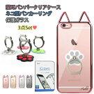 iPhone7ケース猫猫耳バンパークリアケースネコ型バンカーリング保護ガラスお得な3点セットiPhone6Sケースgalaxys7edgeケースネコiphone7Plusケースiphone6sPlusケース衝撃吸収送料無料TPUソフトケースねこgalaxys7