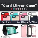 skinuiPhone7ケースiPhone7Plusケースカードミラースタンド【送料無料】二重構造耐衝撃保護iPhone7プラスアイフォン7スマートフォンケースTPU