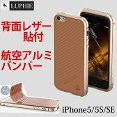 【新発売!特別セール】iPhone5s ケース iPhoneSE ケース LUPHIE 航空アルミ 背面PUレザー貼付 iPhone5S ケース 薄い ネジ アルミ バンパー アイフォン5 亮剣 SE iphone5 カバー かっこいい ローズゴールド 正規品 05P29Jul16