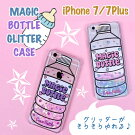 iphone7ケース注目度大!きらきら揺れるグリッターがキュートなケースPerfumeGlitterCaseiPhone7Plusスマホケース送料無料キラキラパフュームブルーピンク