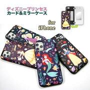 iphonexケースDisneyPRINCESSミラー付カード収納ケースiPhone8iPhone8PlusケースiPhone7iPhone7Plusケース【送料無料】アリエル白雪姫ベルラプンツェル全4種ディズニープリンセス正規品