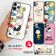 iphonexsケースiphonesmaxiphonexrケースPEANUTSスヌーピーミラー付カード収納ケースiPhone8iPhone8PlusケースiPhone7iPhone7Plusケース【送料無料】全7種正規品鏡ミラーメイク