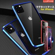 iPhone11iphone11proケースiphonexiiphoneXIiphoneケースマグネットバンパーケースAppleiPhoneXIXIRケース背面強化ガラス航空アルミニウムクリアケースiphonexLUPHIE正規品アルミバンパー9H強化ガラスワイヤレス充電送料無料磁石