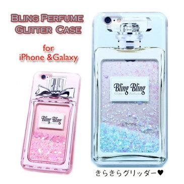 iphone x ケース galaxy s8 ケース グリッターきらきら揺れる 香水 ケース Perfume Glitter Case iPhone7 iphone7Plus iPhone8 iPhone8Plus ケース Galaxy S8+ 香水ビン スマホケース 送料無料 キラキラ パフューム ブルー ピンク グリッダー アイフォン カバー