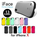 iphone x ケース 正規品 iface iFace first ...