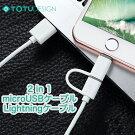 USBケーブル2in1USB1.2mホワイトケーブルクリップケーブルホルダー付属両面テープ付lightningiPhoneandroid充電ケーブル最大出力2.4Aデータ送信充電スマホ【送料無料】