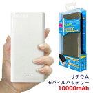 リチウムモバイルバッテリー10000mAhスリム充電器送料無料iPhoneXSiphonexriphonexsmaxiphone8plusiophone7plusTypeC対応スマホ充電器2台同時充電可
