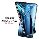 iPhone11iphone11proiPhone11proMaxガラス全面保護ガラスフィルム強化ガラスiPhone8アイフォンスリムケース