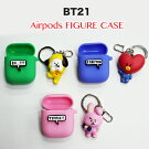 bt21並行輸入正規品airpodsケースフィギュアキーホルダー付きカバーキーホルダーイヤホン収納落下防止キャラクターシリコン【送料無料】iphoneappleアップルLINEFRIENDSTATACOOKYCHIMMY韓国キャラクターかわいいプレゼントギフト
