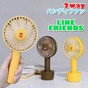 ラインフレンズ LINE Friends ハンディファン ブ...