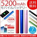 楽天【送料無料】5200mAh大容量モバイルバッテリー 2.1A高速充電 iPadも充電OK スティックタイプ