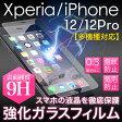 エクスペリアz5 ガラスフィルム Xperia Z3 Compact Z4 A4 Premium X performance SO-01H SO-02H SO-03H SO-04H SOV32 501SO SO-01G SO-02G SOL26 401SO SOV31 SOV33 402SO 502SO SH-03G F-04G AQUOS ARROWS iPhone7 plus 強化ガラス保護フィルム 【同時購入専用】
