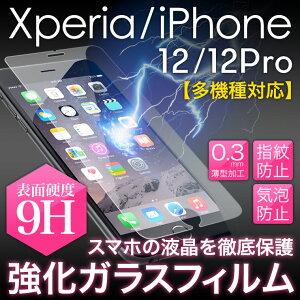 エクスペリアz5 ガラスフィルム Xperia Z3 Compact Z4 A4 Premium X performance SO-01H SO-02H SO-03H SO-04H SOV32 501SO SO-01G SO-02G SOL26 401SO SOV31 SOV33 402SO 502SO SH-03G F-04G AQUOS ARROWS iPhone7 plus 強化ガラス保護フィルム 【