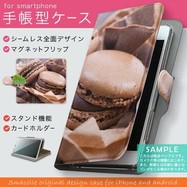 iphone5 アイフォーン iphone 5 softbank ソフトバンク カバー 手帳型 全機種対応 あり カバー レザー ケース 手帳タイプ フリップ ダイアリー 二つ折り 革 マカロン チョコレート 写真・風景 001014