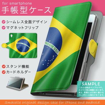 SO-02C Xperia acro エクスペリア so02c docomo ドコモ カバー 手帳型 全機種対応 あり カバー レザー ケース 手帳タイプ フリップ ダイアリー 二つ折り 革 ブラジル 国旗 その他 ユニーク 001190