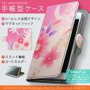 iphone7 iphone 7 アイフォーン 7 softbank ソフトバンク スマホ カバー 手帳型 全機種対応 あり カバー レザー ケース 手帳タイプ フリップ ダイアリー 二つ折り 革 花 和風 ピンク フラワー 004993