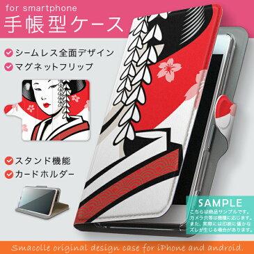 iphone4au iPhone 4/4s アイフォーン au エーユー カバー 手帳型 全機種対応 あり カバー レザー ケース 手帳タイプ フリップ ダイアリー 二つ折り 革 イラスト 芸者 和風 その他 006375