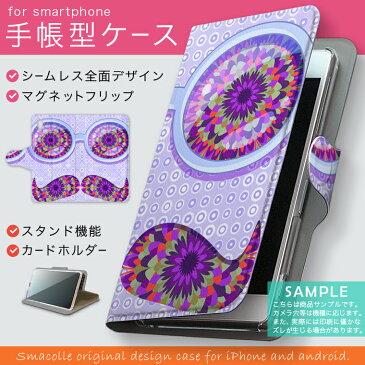 SOV32 Xperia Z5 エクスペリア au エーユー スマホ カバー 手帳型 全機種対応 あり カバー レザー ケース 手帳タイプ フリップ ダイアリー 二つ折り 革 眼鏡 めがね ひげ ヒゲ ユニーク 006406