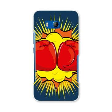 601HT HTC U11 エイチティーシー ユーイレブン 601ht softbank ソフトバンク スマホ カバー 全機種対応 あり ケース スマホケース スマホカバー PC ハードケース イラスト 赤 レッド ボクシング ユニーク 008718