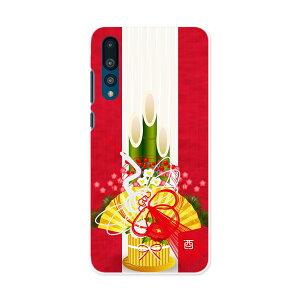 HW-01K HUAWEI P20 Pro Huawei Pentient Pro docomo hw01k docomo 스마트 폰 커버 스마트 폰 케이스 스마트 폰 PC 하드 케이스 013628 새해 빨간색과 흰색 카도 마츠
