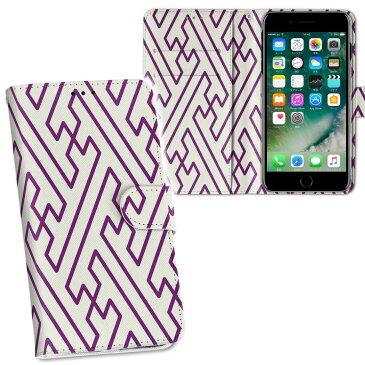 iphone X iPhone 10 アイフォーン エックス テン softbank ソフトバンク 両面プリント 裏表 内側 内面 スマホ カバー レザー ケース 手帳タイプ フリップ ダイアリー 二つ折り 革 フルデザイン 003956 和風 和柄 紫