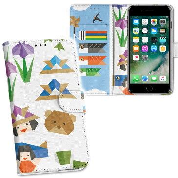 iphone X iPhone 10 アイフォーン エックス テン softbank ソフトバンク 両面プリント 裏表 内側 内面 スマホ カバー レザー ケース 手帳タイプ フリップ ダイアリー 二つ折り 革 フルデザイン 014630 こどもの日 鯉のぼり