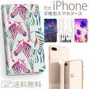 iPhone7ケース iPhone7 Plus ケース 手帳型 メール便限定送料無料■ アイフォン7 iphone7 plus ケース iP...
