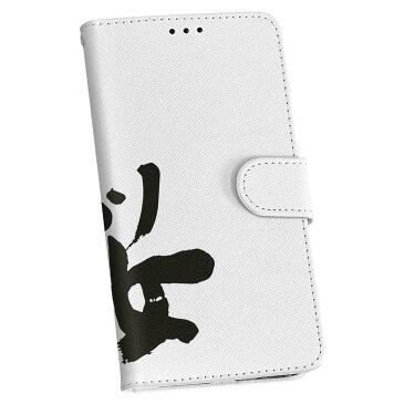 SHV42 AQUOS R2 アクオスアールツー au エーユー 手帳型 スマホ カバー 全機種対応 あり カバー レザー ケース 手帳タイプ フリップ ダイアリー 二つ折り 革 001691 日本語 漢字