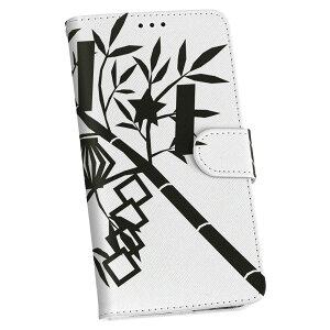 F-02H СТРЕЛКИ NX Стрелки f02h docomo docomo чехол для смартфона, чехол для смартфона, кожаный чехол, чехол для ноутбука, флип-дневник, двойная кожа 013726 полоска Tanabata Wish