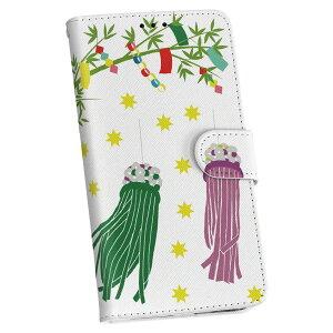 SH-M06 AQUOS R compact shm06 sim бесплатный чехол для смартфона, чехол для смартфона, кожаный чехол, тетрадь, флип-дневник, двойная складная кожа 013865 стриптиз-звезда Tanabata