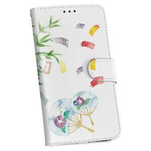 SO-04J Xperia XZ प्रीमियम एक्सपेरिया XZ प्रीमियम so04j docomo Docomo नोटबुक स्मार्टफोन कवर लेदर केस नोटबुक नोटबुक फ्लिप फ्लिप डायरी बाय-लेदर 013868 Tanabata स्ट्रिप समर