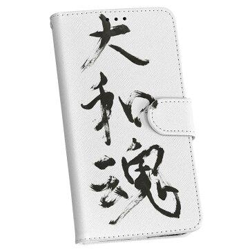 L-01K V30+ LG DOCOMO ドコモ 手帳型 スマホ カバー カバー レザー ケース 手帳タイプ フリップ ダイアリー 二つ折り 革 015976 大和魂 文字 習字