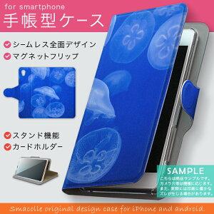 2個以上送料無料】手帳型 スマホケース 全機種対応 手帳タイプ エクスぺリアz5 ケース カバ…