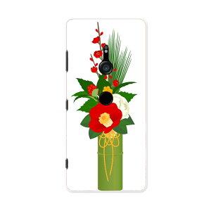 801SO Xperia XZ3 Experia X Z3 801so सॉफ्टबैंक स्मार्टफोन कवर केस स्मार्टफोन केस स्मार्टफोन पीसी हार्ड केस 015612 नए साल का दिन नए साल का दिन Kadomatsu