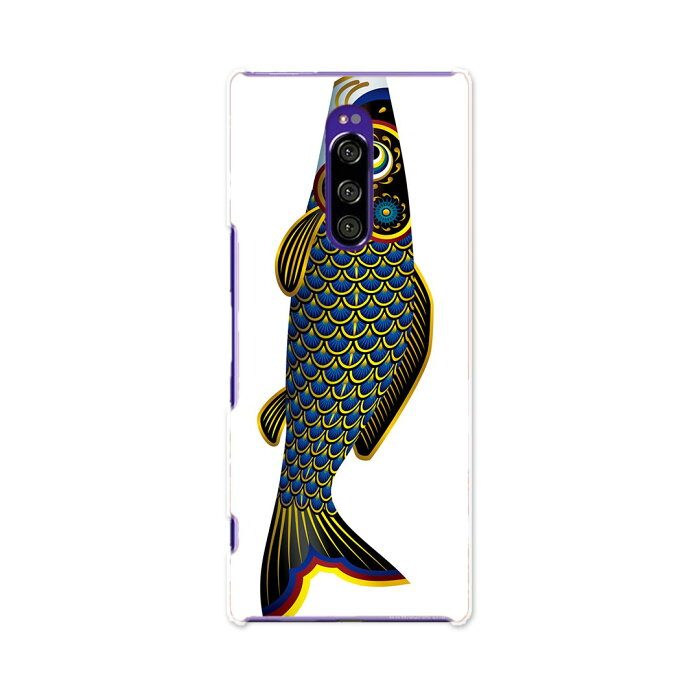 SO-03L Xperia 1 エクスペリア ワン docomo ドコモ so03l スマホ カバー 全機種対応 あり ケース スマホケース スマホカバー TPU ソフトケース 013188 鯉 魚 こいのぼり