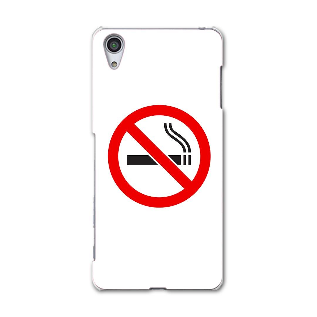 SOV33 Xperia X Performance エクスペリア X パフォーマンス au エーユー スマホ カバー スマホケース ハード pc ケース ハードケース たばこ 煙 禁煙 ユニーク 000204