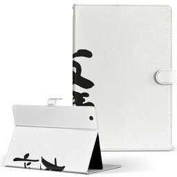 dtab Compact d-42A Lenovo docomo ドコモ Lサイズ 手帳型 タブレットケース カバー レザー フリップ ダイアリー 二つ折り 革 001655 日本語 漢字