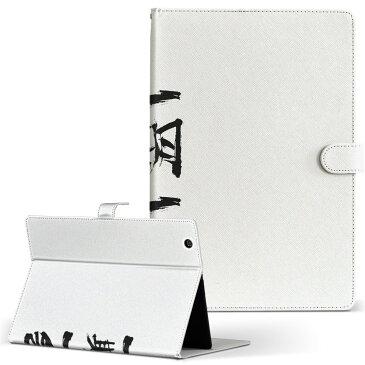 LAVIE Tab TE510BA ラヴィタブ te510bal NEC 日本電気 Lサイズ 手帳型 タブレットケース カバー 全機種対応有り レザー フリップ ダイアリー 二つ折り 革 日本語・和柄 日本語 漢字 001660
