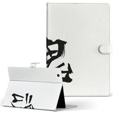 LuvPad WN701 MouseComputer ラヴパッド luvpadwn701 Mサイズ 手帳型 タブレットケース カバー レザー フリップ ダイアリー 二つ折り 革 日本語・和柄 日本語 漢字 001672