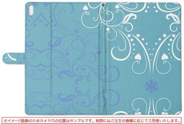 iPad mini Retina Apple アイパッド Mサイズ 手帳型 タブレットケース カバー 全機種対応有り レザー フリップ ダイアリー 二つ折り 革 クール 模様 エレガント 青 003830