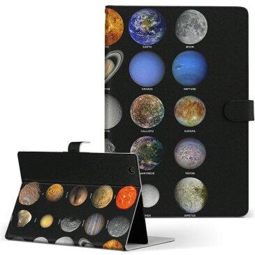F-02K arrows tab f02k アローズタブ Lサイズ 手帳型 タブレットケース カバー 全機種対応有り レザー フリップ ダイアリー 二つ折り 革 写真・風景 宇宙 惑星 002781