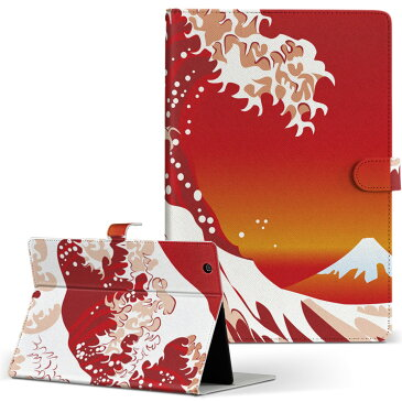KYT32 Qua tab QZ8 キュアタブ quatabqz8 Mサイズ 手帳型 タブレットケース カバー 全機種対応有り レザー フリップ ダイアリー 二つ折り 革 写真・風景 和風 和柄 海 004665