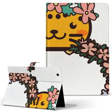 タブレット 手帳型 タブレットケース カバー レザー フリップ ダイアリー 二つ折り 革 009883 動物 フラワー