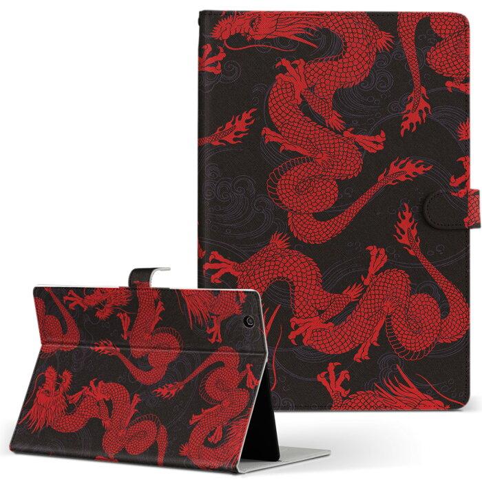 LaVie ラヴィ tabs NEC Sサイズ 手帳型 タブレットケース カバー レザー フリップ ダイアリー 二つ折り 革 011648 龍 和柄 赤